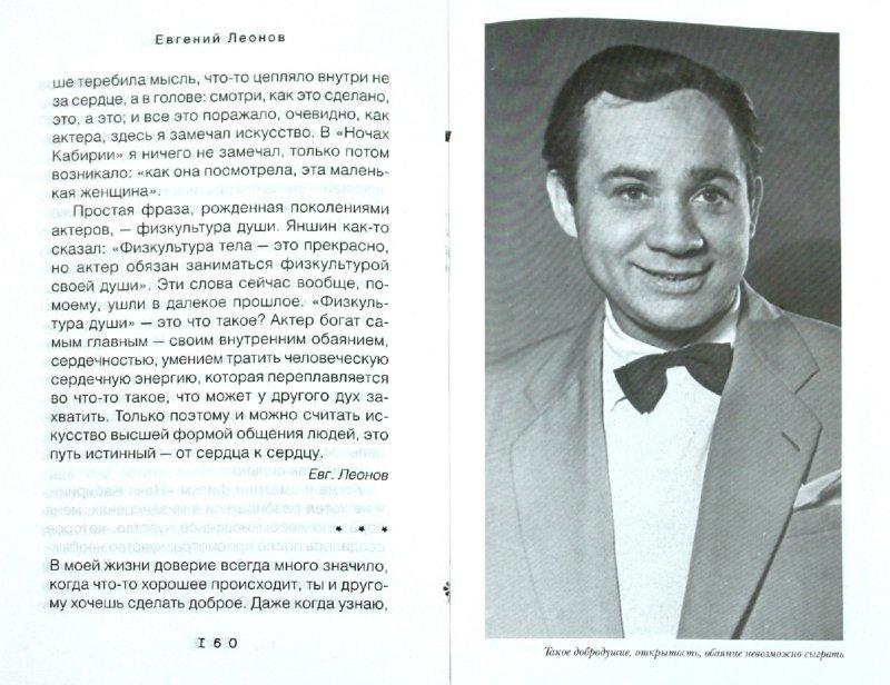 Иллюстрация 1 из 21 для Зигзаг удачи - Евгений Леонов   Лабиринт - книги. Источник: Лабиринт