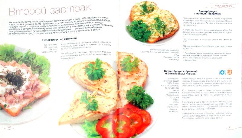 Иллюстрация 1 из 32 для Классика кулинарного жанра | Лабиринт - книги. Источник: Лабиринт