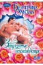 Скачать Смолл Запретные наслаждения АСТ Написать роман о любви Бесплатно