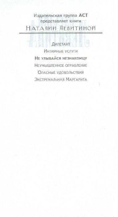 Иллюстрация 1 из 6 для Не улыбайся незнакомцу - Наталия Левитина | Лабиринт - книги. Источник: Лабиринт