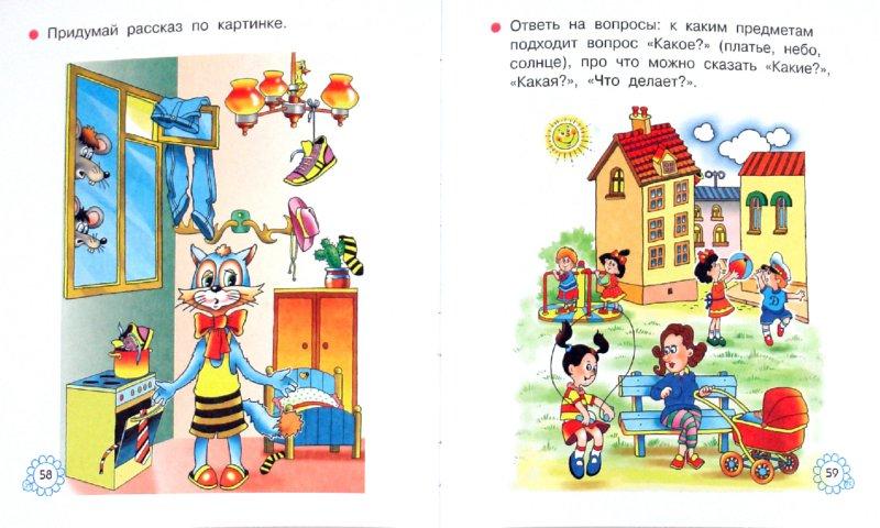 Иллюстрация 1 из 15 для Тесты, головоломки, игры - Покровская, Федина, Федин | Лабиринт - книги. Источник: Лабиринт