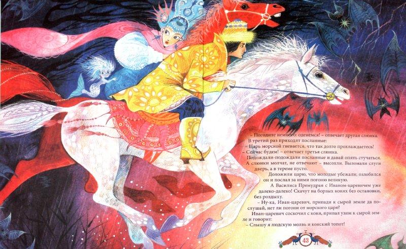 Иллюстрация 1 из 32 для Колдовские сказки   Лабиринт - книги. Источник: Лабиринт
