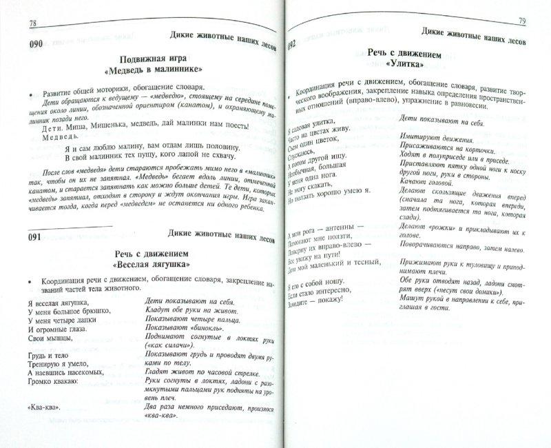 Иллюстрация 1 из 20 для Игры и упражнения для развития речи - Наталья Быкова   Лабиринт - книги. Источник: Лабиринт