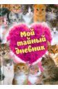 Фото - Мой тайный дневник (с котятами) фото
