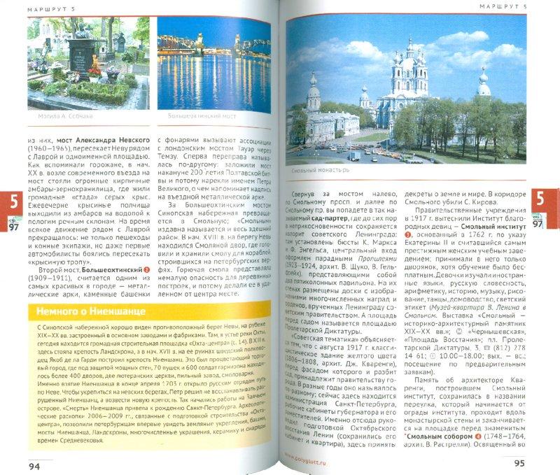Иллюстрация 1 из 4 для Санкт-Петербург и окрестности. 2-е издание - Анна Рапопорт   Лабиринт - книги. Источник: Лабиринт