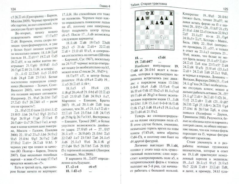 Иллюстрация 1 из 8 для Защита Каро-Канн. Классическая система - Карпов, Подгаец | Лабиринт - книги. Источник: Лабиринт