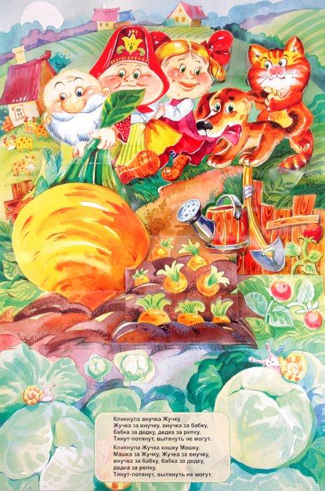 Иллюстрация 1 из 9 для Книжка-панорамка. Репка | Лабиринт - книги. Источник: Лабиринт