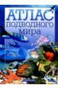 Атлас подводного мира: Науч.— поп. изд. для детей.,