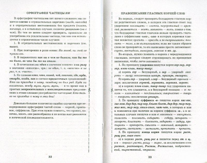Иллюстрация 1 из 8 для Шпаргалки по русскому языку - Борис Проценко | Лабиринт - книги. Источник: Лабиринт