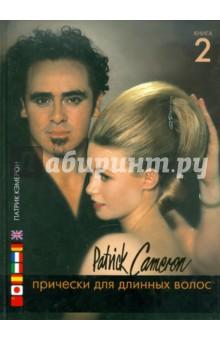 Прически для длинных волос. Книга 2