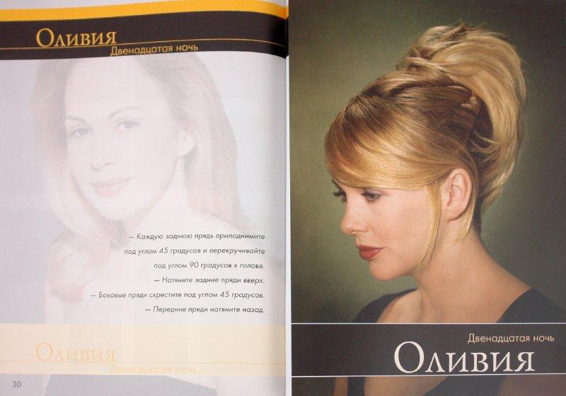Иллюстрация 1 из 15 для Прически для длинных волос. Книга 2 - Патрик Кэмерон | Лабиринт - книги. Источник: Лабиринт