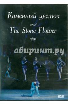 Каменный цветок (DVD) балет щелкунчик