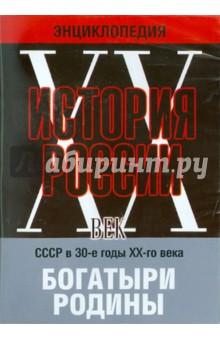 Богатыри Родины. СССР в 30-е годы (DVD)
