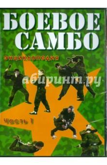Боевое самбо. Часть 1 (DVD)