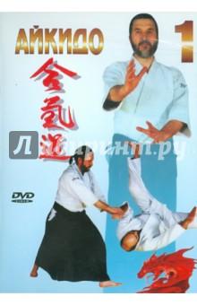 Айкидо. Часть 1 (DVD)