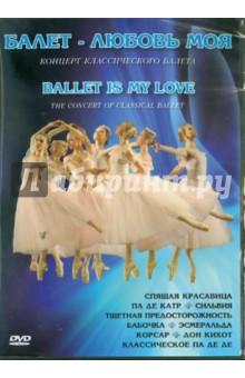 Балет - Любовь моя (DVD) dvd влюбленные р де ниро