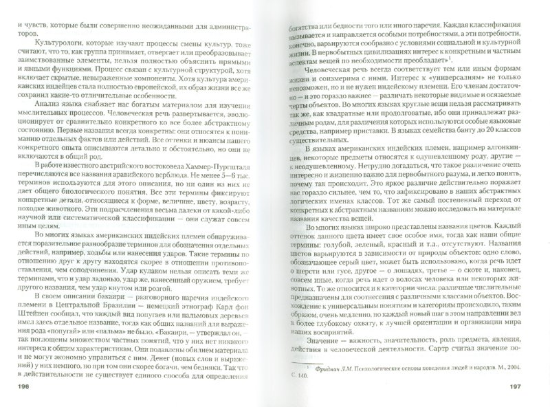 Иллюстрация 1 из 6 для Основы философии: учебное пособие - Павел Гуревич | Лабиринт - книги. Источник: Лабиринт