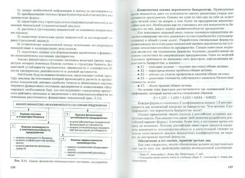 Иллюстрация 1 из 16 для Основы оценки стоимости имущества. Учебник - Федотова, Тазихина, Бакулина, Якубова, Багинова, Королев | Лабиринт - книги. Источник: Лабиринт