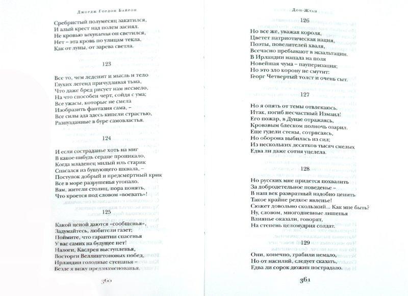 Иллюстрация 1 из 23 для Дон-Жуан; Паломничество Чайльд-Гарольда - Джордж Байрон | Лабиринт - книги. Источник: Лабиринт