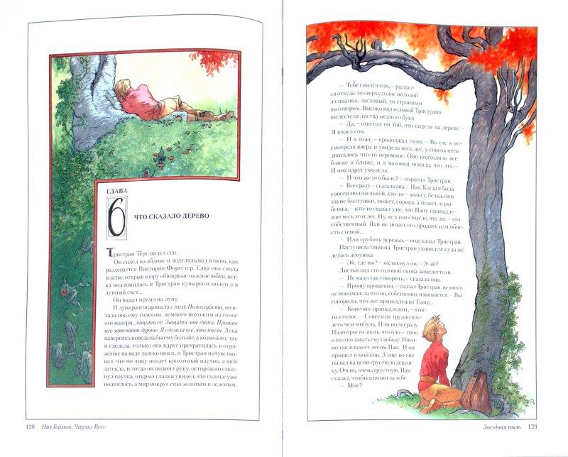 Иллюстрация 1 из 28 для Звездная пыль. Романтическая история, случившаяся в Волшебной Стране - Нил Гейман   Лабиринт - книги. Источник: Лабиринт