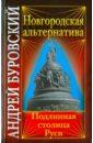 Буровский Андрей Михайлович Новгородская альтернатива: подлинная столица Руси
