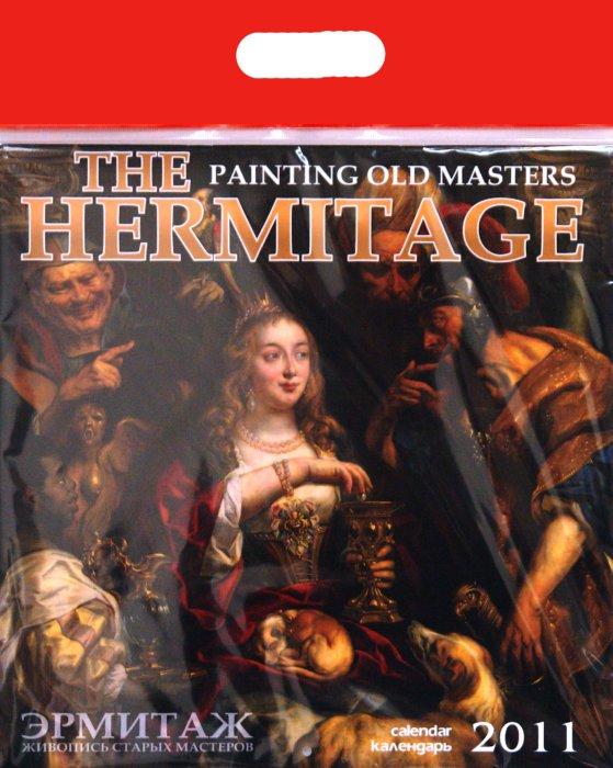 Иллюстрация 1 из 2 для Календарь 2011 год. Эрмитаж. Живопись старых мастеров   Лабиринт - сувениры. Источник: Лабиринт