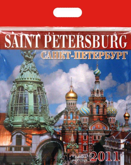 Иллюстрация 1 из 2 для Календарь 2011 год. Санкт-Петербург | Лабиринт - сувениры. Источник: Лабиринт