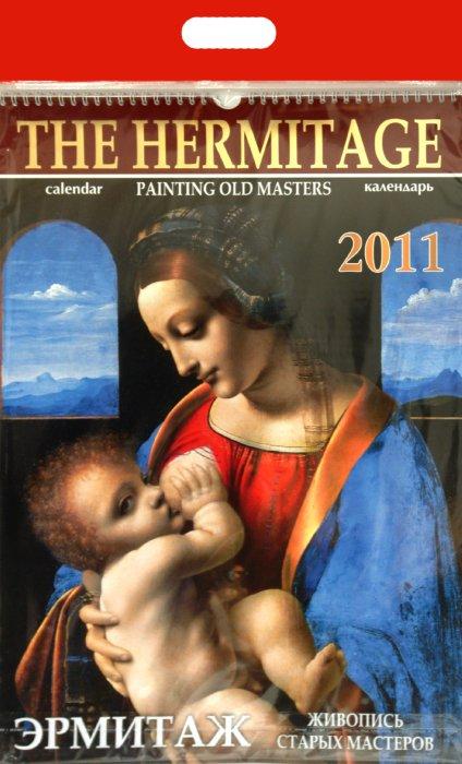 Иллюстрация 1 из 2 для Календарь 2011 год. Эрмитаж. Живопись старых мастеров | Лабиринт - сувениры. Источник: Лабиринт
