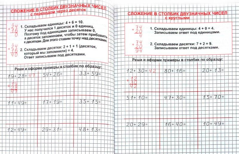 Иллюстрация 1 из 2 для Сложение и вычитание - О. Захарова   Лабиринт - книги. Источник: Лабиринт