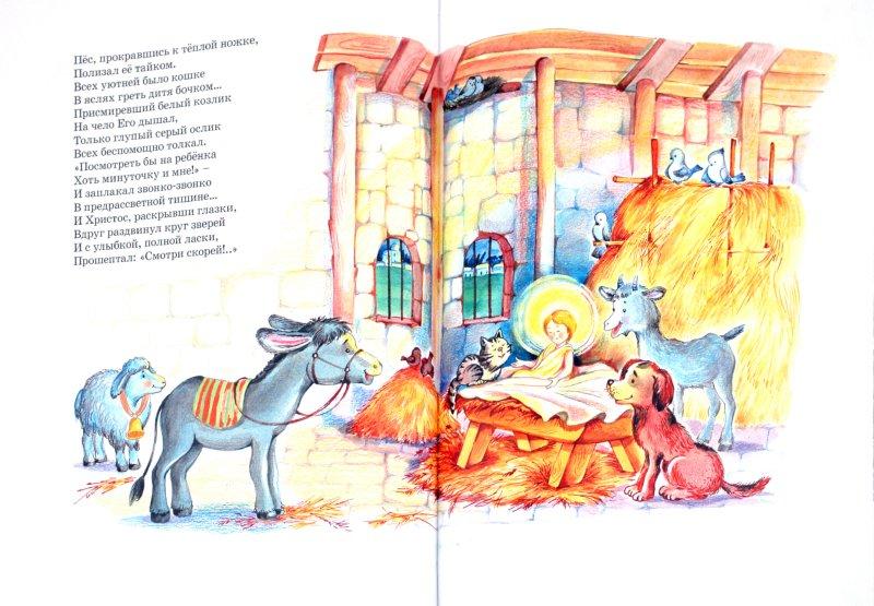 Иллюстрация 1 из 10 для Новогодняя сказка   Лабиринт - книги. Источник: Лабиринт