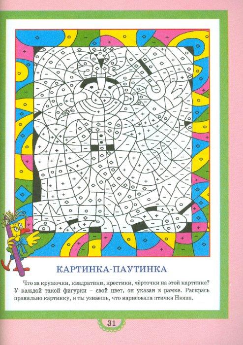 Иллюстрация 1 из 15 для Веселые картинки | Лабиринт - книги. Источник: Лабиринт
