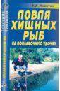 Никитин Анатолий Борисович Ловля хищных рыб на поплавочную удочку. Справочник 10 лопатка с небольшим отгибом морское рыболовство спиннинг ловля на крючок пресноводная рыбалка обычная рыбалка ужение на спиннинг ловля