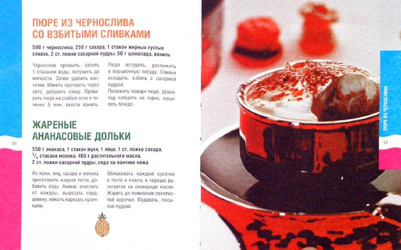 Иллюстрация 1 из 14 для 99 гениальных рецептов. Десерты - Т. Деревянко | Лабиринт - книги. Источник: Лабиринт