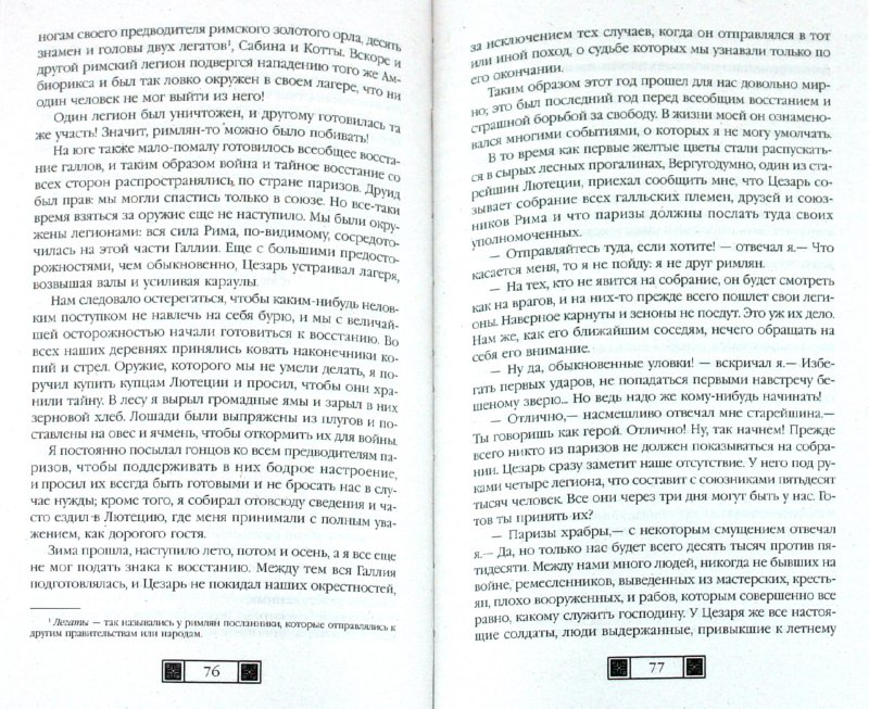 Иллюстрация 1 из 9 для Печать Цезаря - Альфред Рамбо   Лабиринт - книги. Источник: Лабиринт