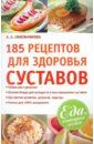 Синельникова А. 185 рецептов для здоровья суставов