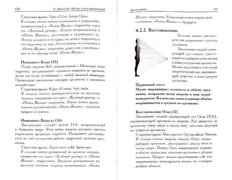 Иллюстрация 1 из 8 для Малая книга заклинаний. Гримуар Кобольда - Борис Моносов | Лабиринт - книги. Источник: Лабиринт