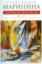 Взгляд из вечности. В 2- томах. Том 1: Ад, Маринина Александра