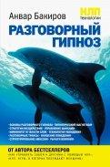 Анвар Бакиров: НЛП-технологии. Разговорный гипноз