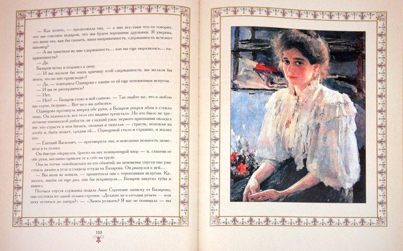 Иллюстрация 1 из 39 для Отцы и дети - Иван Тургенев | Лабиринт - книги. Источник: Лабиринт