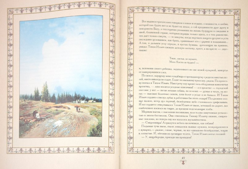 Иллюстрация 1 из 45 для Грамматика любви - Иван Бунин | Лабиринт - книги. Источник: Лабиринт