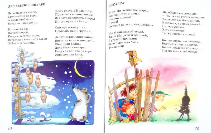 Иллюстрация 1 из 44 для Любимые стихи - Агния Барто | Лабиринт - книги. Источник: Лабиринт