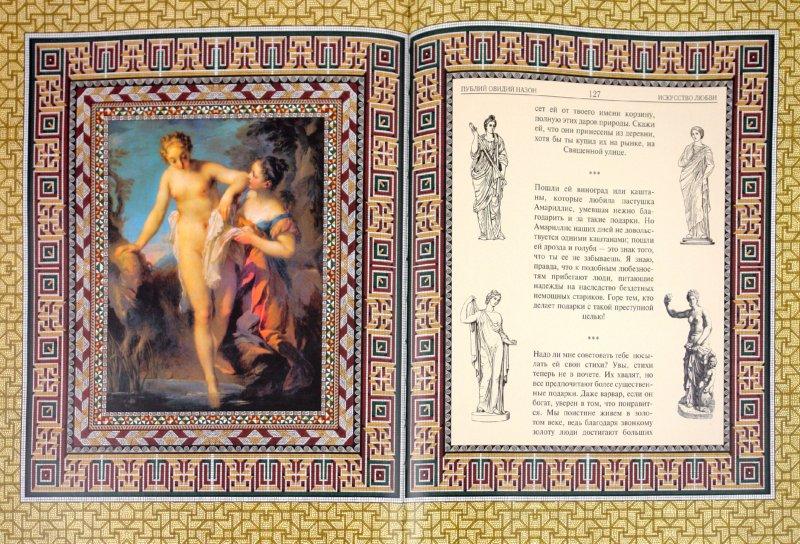 Иллюстрация 1 из 13 для Искусство любви - Публий Овидий   Лабиринт - книги. Источник: Лабиринт