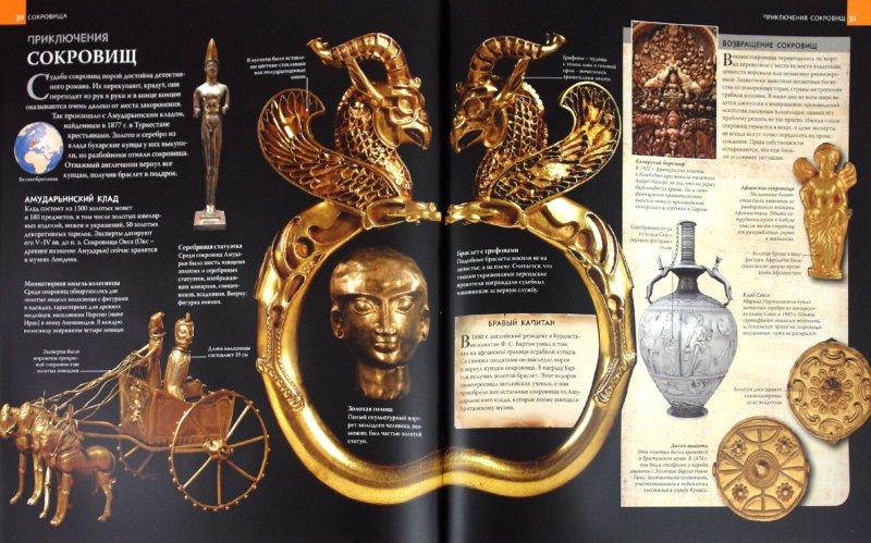 Иллюстрация 1 из 10 для Сокровища (+CD) - Глен Мерфи | Лабиринт - книги. Источник: Лабиринт