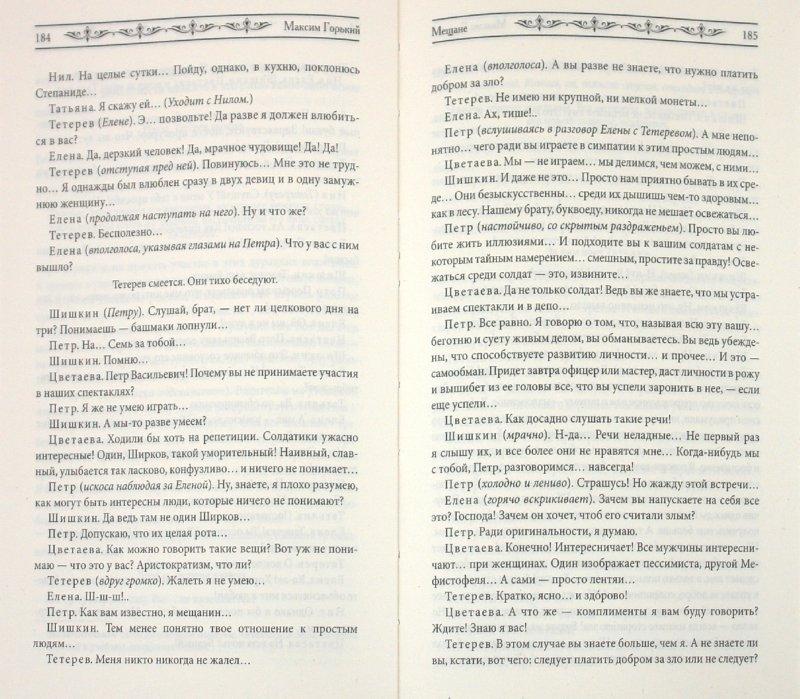 Иллюстрация 1 из 14 для Исповедь. Пьесы. Рассказы. Том 12 - Максим Горький | Лабиринт - книги. Источник: Лабиринт