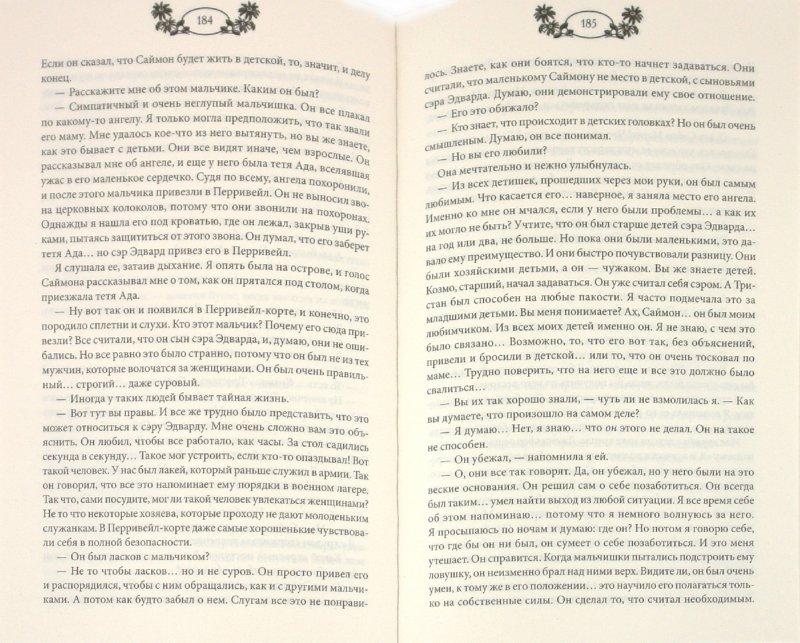 Иллюстрация 1 из 21 для Пленница - Виктория Холт | Лабиринт - книги. Источник: Лабиринт