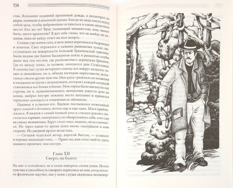 Иллюстрация 1 из 10 для Собака Баскервилей. Острие булавки. Том 6 - Честертон, Дойл | Лабиринт - книги. Источник: Лабиринт