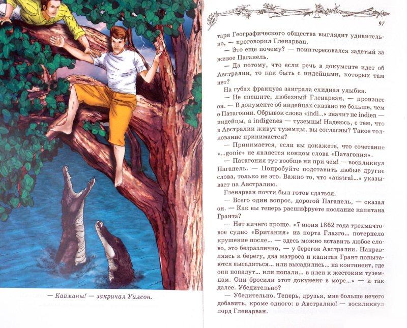 Иллюстрация 1 из 13 для Дети капитана Гранта - Жюль Верн | Лабиринт - книги. Источник: Лабиринт