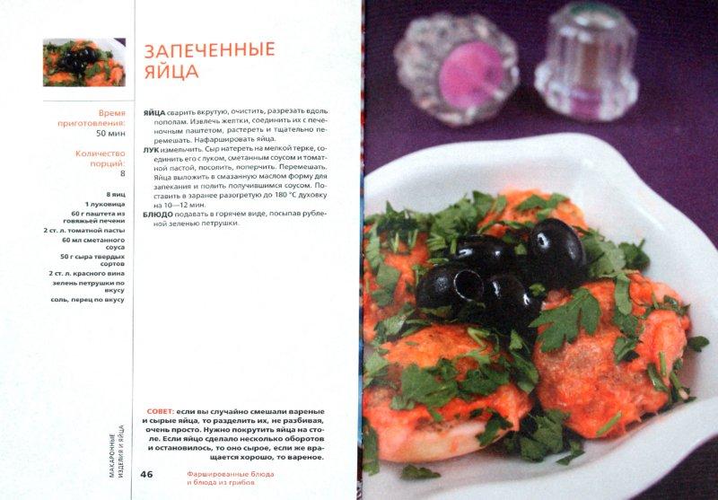 Иллюстрация 1 из 6 для Фаршированные блюда и блюда из грибов | Лабиринт - книги. Источник: Лабиринт