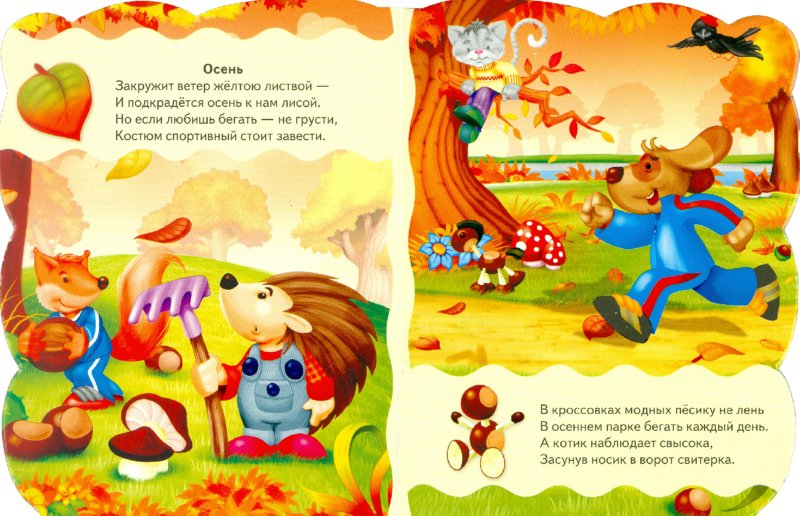 Иллюстрация 1 из 7 для Академия малыша. Времена года | Лабиринт - книги. Источник: Лабиринт