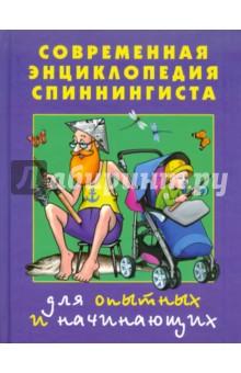 Современная энциклопедия спиннингиста. Для опытных и начинающих